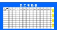 考勤表圖片
