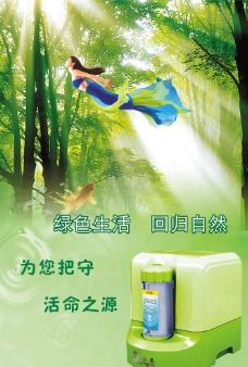 能量活水机图片