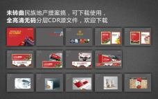 中式民族地产提案