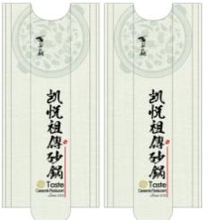 饭店筷子套图片