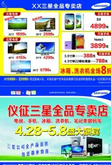 三星手机 电视宣传单图片