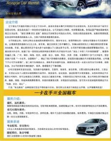 汽车租车宣传单