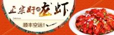 龙虾钻展海报