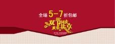 国庆中秋双节海报
