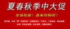 淘宝秋季促销海报