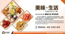 食品的海报