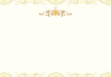皇冠 金色花纹矢量图