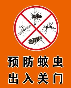 预防蚊虫图片