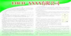 绿色宣传栏