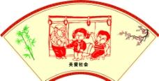 农村宣传画图片