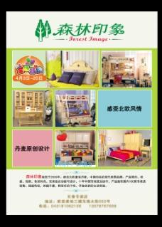 家具促销单