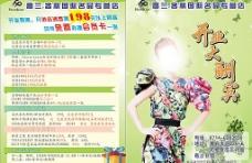 化妆品 彩妆 宣传单