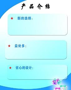 产品介绍宣传彩页