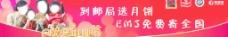 中秋月饼车贴宣传