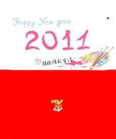 描绘生活新年贺卡