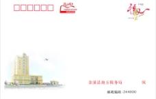 金溪县 地税局信封