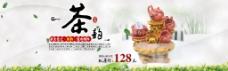 茶韵海报 淘宝素材