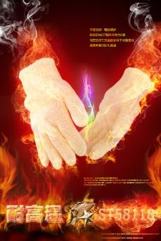 火焰分层淘宝手套海报详情图