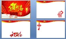 恭贺新春幻灯片艺术字