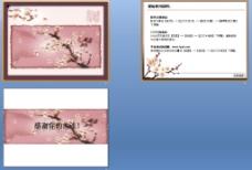 春节新年PPT模板