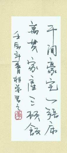 硬笔书法自勉联图片