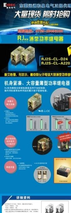打折海报 促销网页 科技背景图片