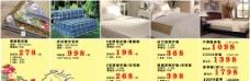 床上用品家纺海报图片