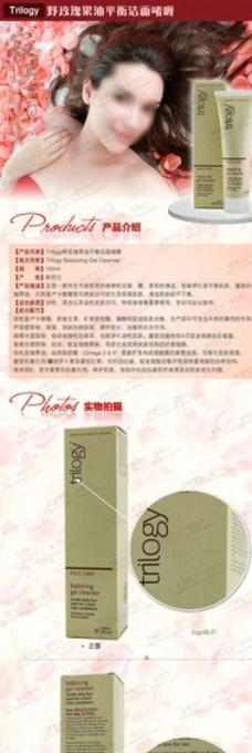 淘宝产品详情页 化妆图片