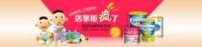 淘宝奶粉促销广告PSD分层素材海报设计