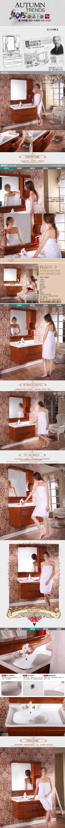 天猫浴室柜宝贝描述