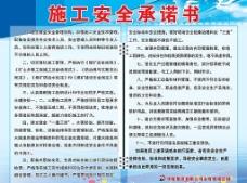煤矿 施工安全承诺书图片