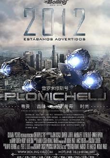 世界末日海报图片