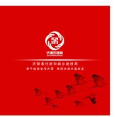 济源市住建局画册封面图片