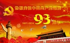 建黨93周年圖片