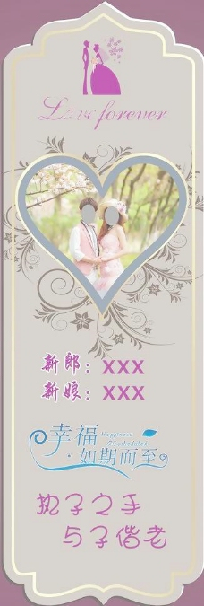 结婚X展架 易拉宝图片
