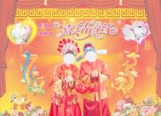 中式结婚背景图片