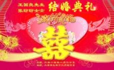 结婚背景布图片