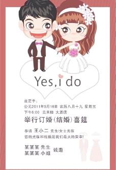 订婚 结婚电子请柬图片