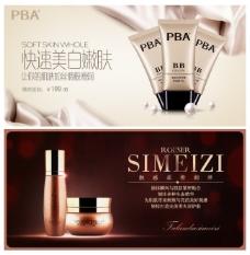 化妆品网店焦点广告PSD素材