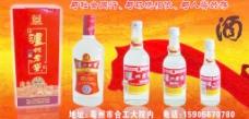 泸州老窑酒