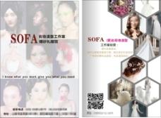 彩妆宣传单