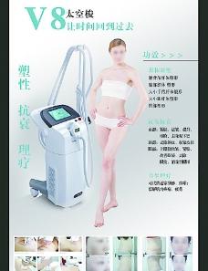 美容减肥仪器