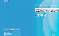 教学仪器画册封面设计图片