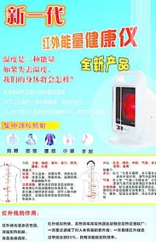 红外能量健康仪海报