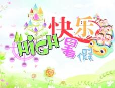 快乐暑假 HIGH