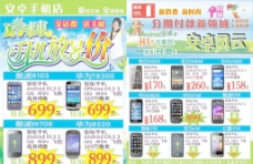 手机店暑假宣传单