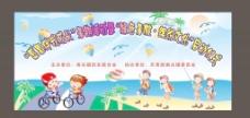 暑假出游 活动背景
