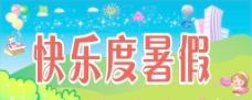 卡通图 快乐度暑假