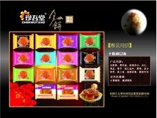 中秋月饼图册