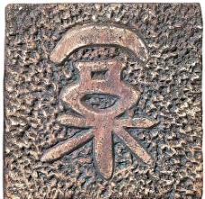 瓷砖 象形文字
